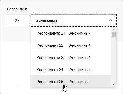 Введите нужное число в поле поиска респондента, чтобы просмотреть подробные сведения об этом ответе на сообщение в Microsoft Forms.
