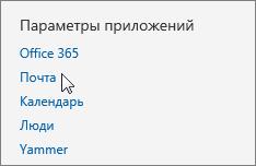 "Снимок экрана: раздел ""Параметры приложений"" в параметрах Outlook Web App, указатель наведен на параметр ""Почта""."