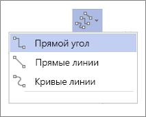 Типы соединительных линий