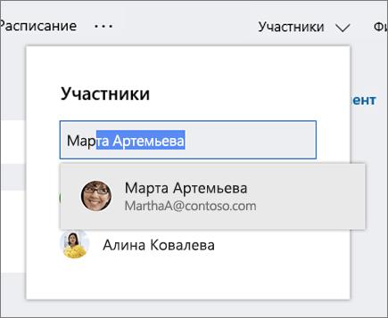 """Снимок экрана: список """"Участники"""" при вводе имени нового участника плана."""