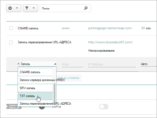 Namecheap-BP-Configure-4-1