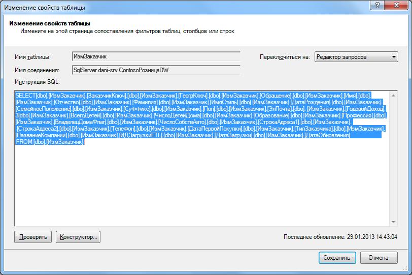 SQL-запрос на извлечение данных