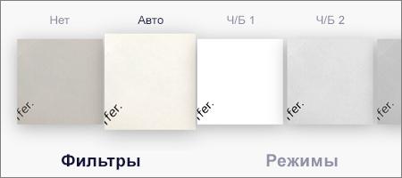 Параметры фильтрации для сканированных изображений в OneDrive для iOS