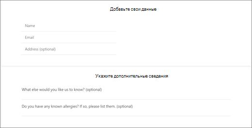 Снимок экрана: отображение пользовательских вопросов, которые выглядят как для клиента.