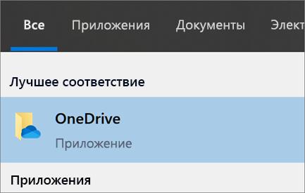 Снимок экрана: поиск классического приложения OneDrive в Windows10