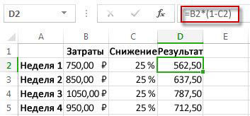 Результаты в процентном формате в столбце D