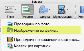 """На вкладке """"Главная"""" в группе """"Вставка"""" нажмите кнопку """"Рисунок"""" и выберите пункт """"Изображение из файла""""."""