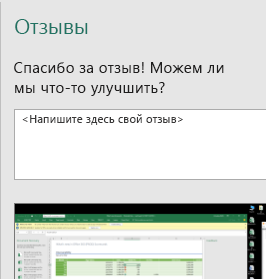Диалоговое окно отправки отзыва в Excel
