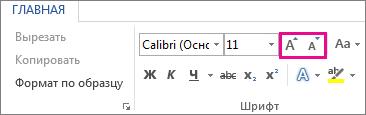 Поля ''Увеличить размер шрифта'' и ''Уменьшить размер шрифта'' на вкладке ''Главная''