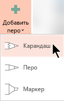 Рукописное сообщение с тремя различные текстуры можно нарисовать подписчиков Office 365: Карандаш, перо или маркер