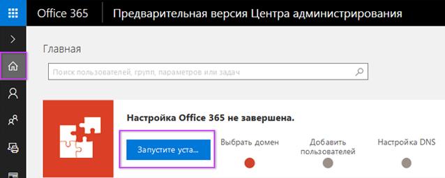 Настройка в Центре администрирования Office 365