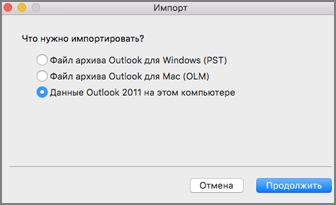 """Экран импорта, на котором выбран пункт """"Данные Outlook2011 на этом компьютере"""""""