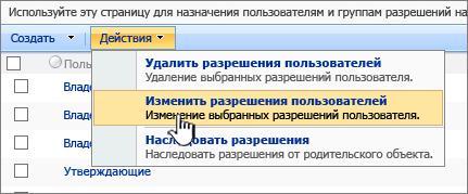 """Команда """"Изменить разрешения пользователя"""" в меню """"Действия"""""""