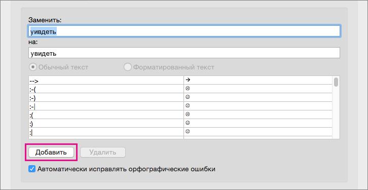 """Нажмите кнопку """"Добавить"""", чтобы добавить текст в поля """"Заменить"""" и """"на"""" в списке автозамены."""