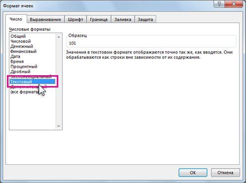 """Сохранение текстового формата в диалоговом окне """"Формат ячеек"""""""