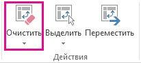 "Кнопка ""Снять"" на вкладке ""Анализ"""