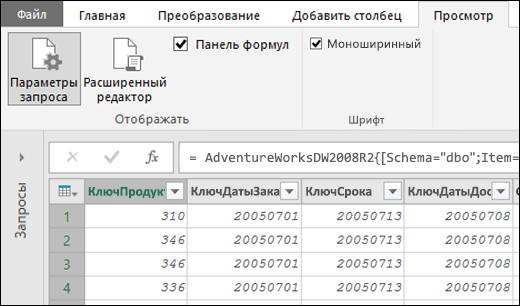 Power Query: моноширинный шрифт в окне предварительного просмотра редактора запросов