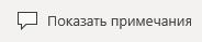 """Кнопка """"Показать примечания"""" в PowerPoint Mobile для Windows 10"""