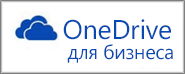 Значок OneDrive для бизнеса