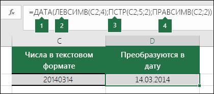 Преобразование текстовых строк и чисел в даты