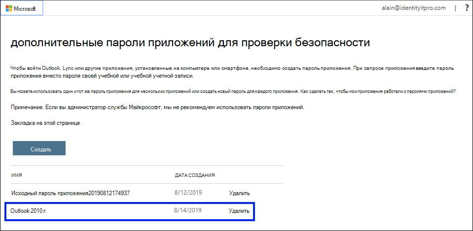 Страница паролей приложений с новым приложением в списке