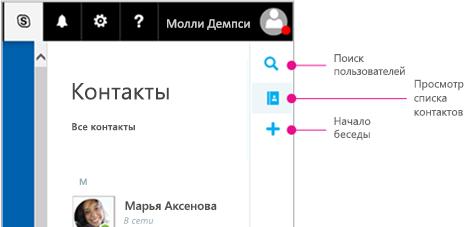 """На боковой панели отображаются доступные варианты: """"Поиск пользователей"""", """"Просмотреть список контактов"""" и """"Начать беседу"""""""