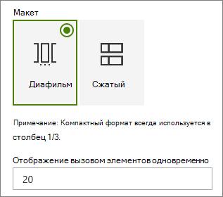 Выбор макета в области свойств веб-части событий.