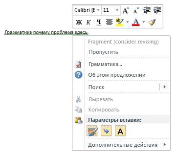 Контекстное меню с командами проверки грамматики