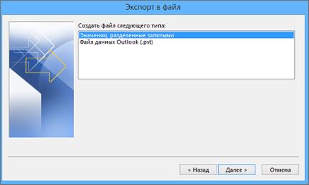 Мастер экспорта Outlook: выбор CSV-файла