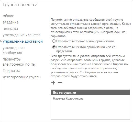 Добавление допустимого внешнего отправителя в группу рассылки для устранения ошибки с кодом 5.7.133 в отчете о недоставке