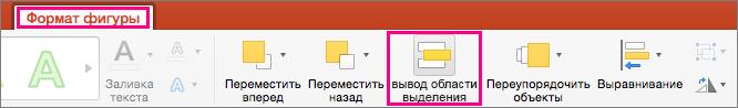 "Вкладка ""Формат фигуры"" в PowerPoint2016 для Mac"