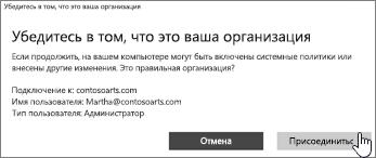 """На экране """"Убедитесь в том, что это ваша организация"""" нажмите кнопку """"Присоединиться"""""""