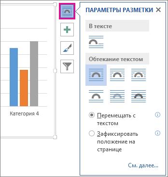 Кнопка параметров разметки для диаграмм в Word
