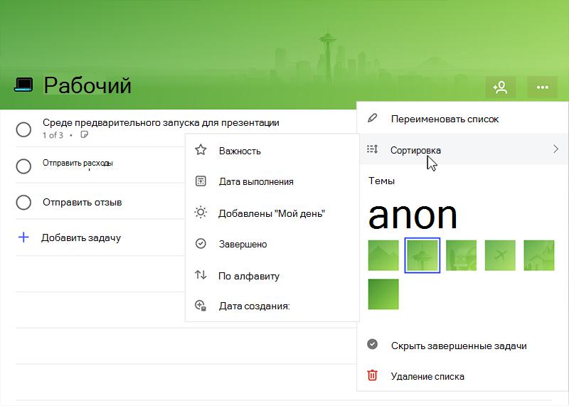 """Снимок экрана, на котором показано меню """"Сортировка"""" со следующими параметрами: """"важность"""", """"Дата выполнения"""", """"к моему дню"""", """"завершено"""", """"Дата создания"""""""