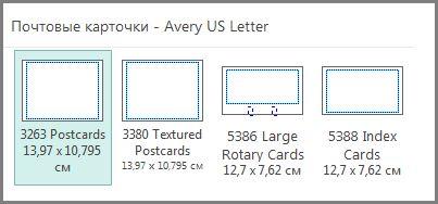 Шаблон открытки формата Avery US Letter.