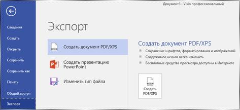 """Команда """"Экспорт в PDF"""" на вкладке """"Файл"""" в Visio."""