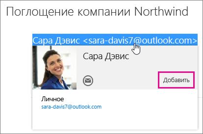 """Снимок экрана с частью сообщения электронной почты на странице Почты Outlook. Выделен отправитель сообщения, отображается его карточка контакта. На карточке контакта есть выноска с командой """"Добавить""""."""
