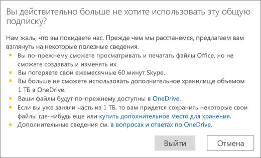 Снимок экрана: диалоговое окно подтверждения, отображаемое при прекращении использования общей подписки на Office365 для дома, которой с вами поделились.