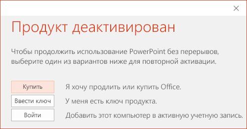 Отображается сообщение, указывающее на то, что данная установка Office деактивирована.