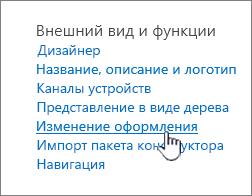"""Раздел """"внешний вид и функции сайта"""" с выделенным параметром """"изменить внешний вид"""""""