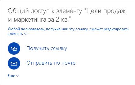 Снимок экрана, показывающий, как поделиться файлом в OneDrive
