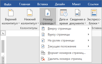 """Список параметров элемента """"Номер страницы"""""""