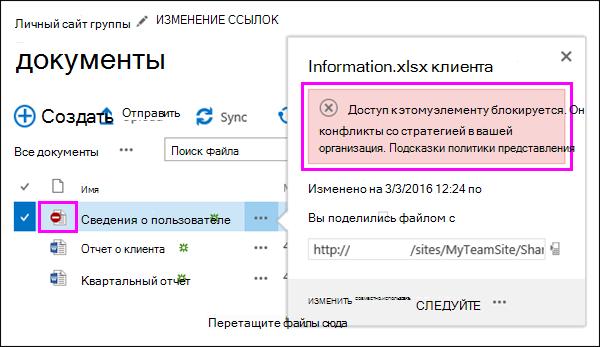 Подсказка политики, показывающая, что доступ к документу заблокирован