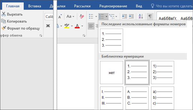 """Коллекция нумерации на вкладке """"Главная""""."""