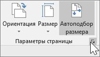 """Снимок экрана: группа """"Параметры страницы"""" с выделенной кнопкой """"Автоподбор размера"""""""