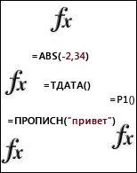 Функции Excel