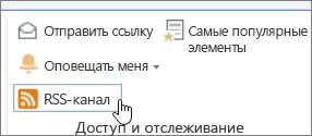 """Вкладка """"Библиотека"""" с выделенным параметром оповещения RSS-канала"""