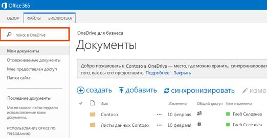 Снимок экрана с полем запроса OneDrive в Office365.