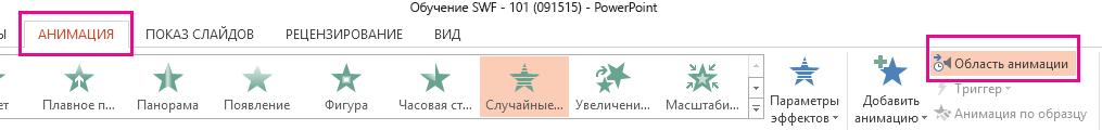"""Команда """"Область анимация"""" находится на вкладке """"Анимация""""."""