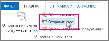 """Кнопка """"Отправить все"""" в Outlook 2013"""